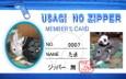 会員 No.0007